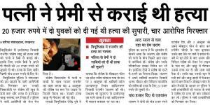 Nav Bharat Times 08.10.2014